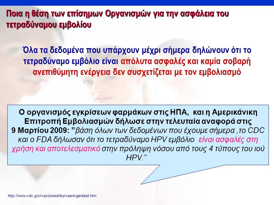 Ποια η θέση των επίσημων Οργανισμών για την ασφάλεια του τετραδύναμου εμβολίου http://www.cdc.gov/vaccinesafety/vaers/gardasil.htm Ο οργανισμός εγκρίσ
