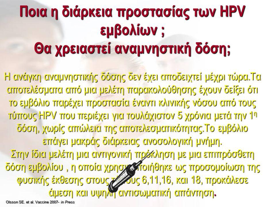 Ποια η διάρκεια προστασίας των HPV εμβολίων ; Θα χρειαστεί αναμνηστική δόση; Η ανάγκη αναμνηστικής δόσης δεν έχει αποδειχτεί μέχρι τώρα.Τα αποτελέσματ