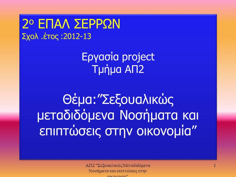 Yποθέμα: «Διάγνωση και θεραπεία των Σεξουαλικώς Μεταδιδόμενων Νοσημάτων» 2ΑΠ2 Σεξουαλικώς Μεταδιδόμενα Νοσήματα και επιπτώσεις στην οικονομία .