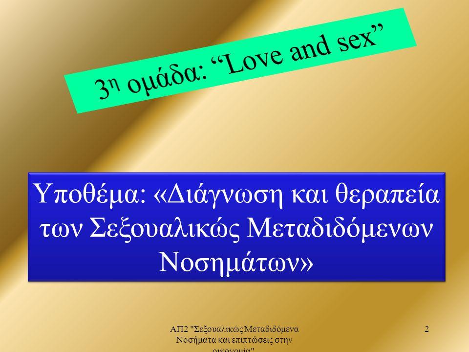 Yποθέμα: «Διάγνωση και θεραπεία των Σεξουαλικώς Μεταδιδόμενων Νοσημάτων» 2ΑΠ2