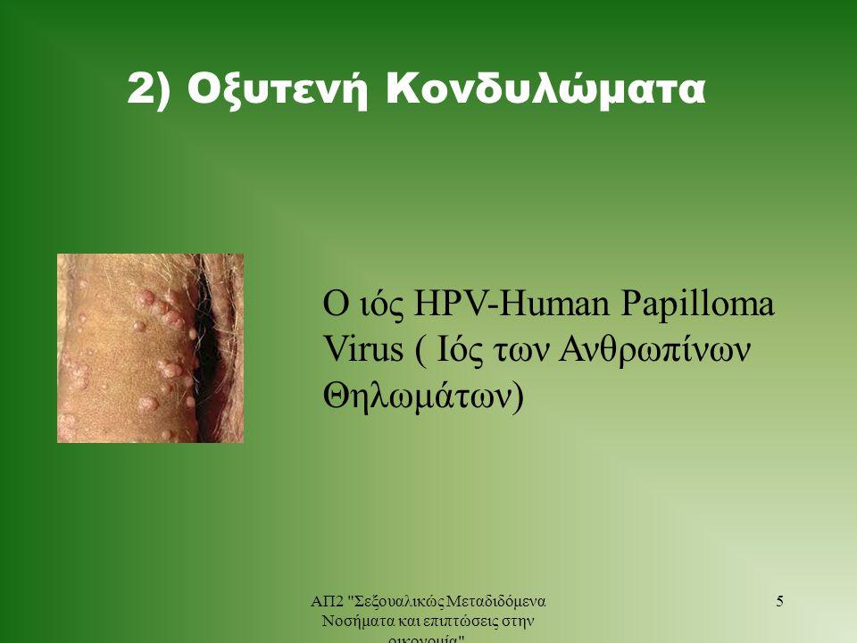 2) Οξυτενή Κονδυλώματα Ο ιός HPV-Human Papilloma Virus ( Ιός των Ανθρωπίνων Θηλωμάτων) 5ΑΠ2