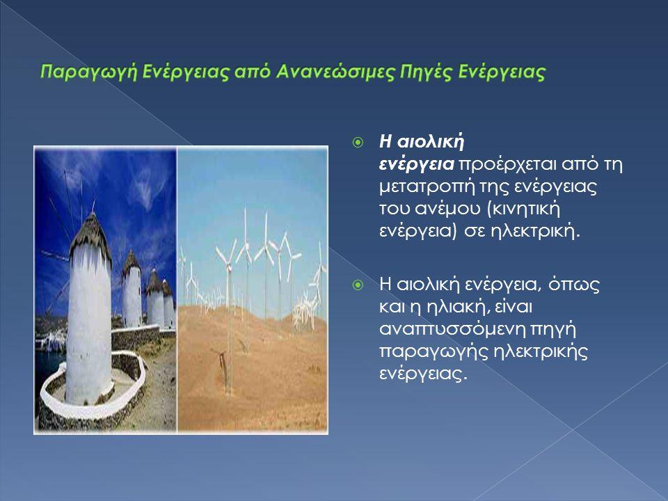 Η αιολική ενέργεια προέρχεται από τη μετατροπή της ενέργειας του ανέμου (κινητική ενέργεια) σε ηλεκτρική.  Η αιολική ενέργεια, όπως και η ηλιακή, ε