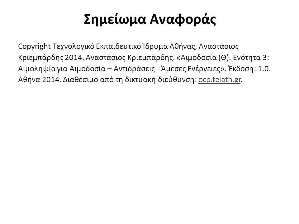 Σημείωμα Αναφοράς Copyright Τεχνολογικό Εκπαιδευτικό Ίδρυμα Αθήνας, Αναστάσιος Κριεμπάρδης 2014. Αναστάσιος Κριεμπάρδης. «Αιμοδοσία (Θ). Ενότητα 3: Αι