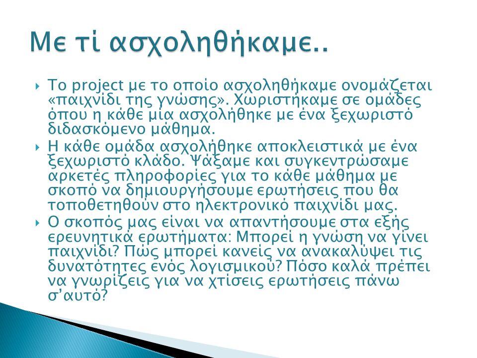  Το project με το οποίο ασχοληθήκαμε ονομάζεται «παιχνίδι της γνώσης».