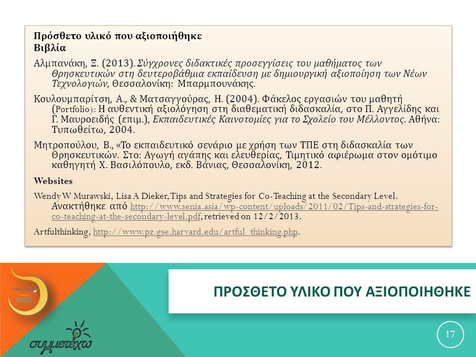 ΠΡΟΣΘΕΤΟ ΥΛΙΚΟ ΠΟΥ ΑΞΙΟΠΟΙΗΘΗΚΕ 17 Πρόσθετο υλικό που αξιοποιήθηκε Βιβλία Αλμπανάκη, Ξ. (2013). Σύγχρονες διδακτικές προσεγγίσεις του μαθήματος των Θρ