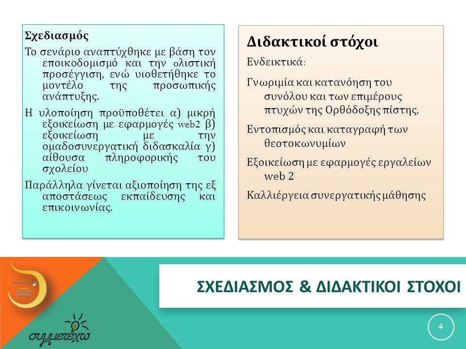ΣΧΕΔΙΑΣΜΟΣ & ΔΙΔΑΚΤΙΚΟΙ ΣΤΟΧΟΙ Σχεδιασμός Το σενάριο αναπτύχθηκε με βάση τον εποικοδομισμό και την o λιστική προσέγγιση, ενώ υιοθετήθηκε το μοντέλο της προσωπικής ανάπτυξης.