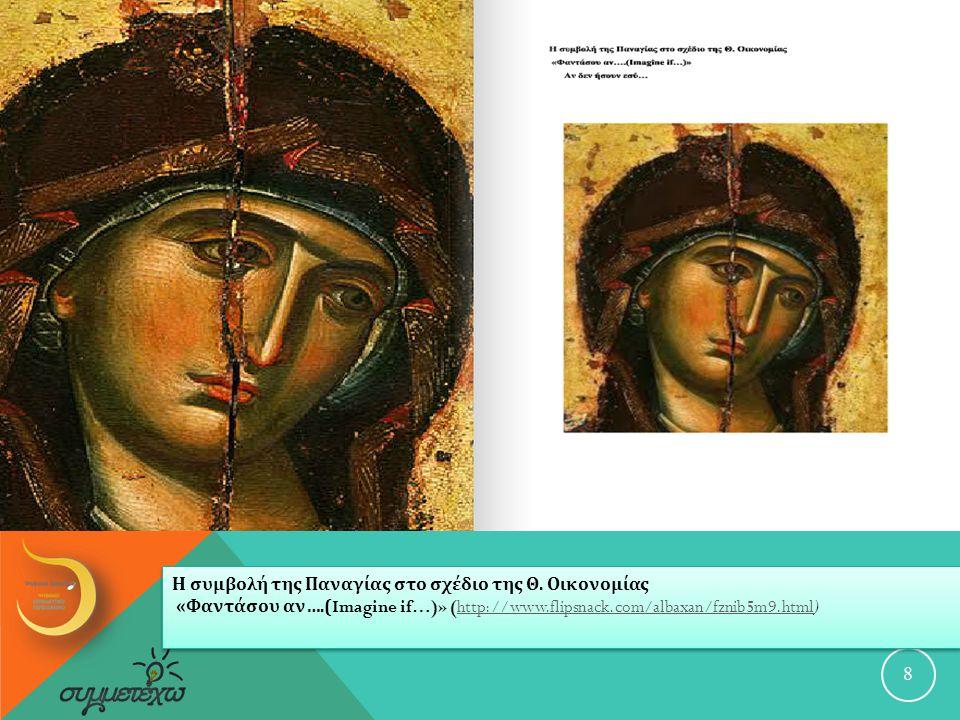 8 Η συμβολή της Παναγίας στο σχέδιο της Θ. Οικονομίας « Φαντάσου αν ….(Imagine if…)» (http://www.flipsnack.com/albaxan/fznib5m9.html)http://www.flipsn