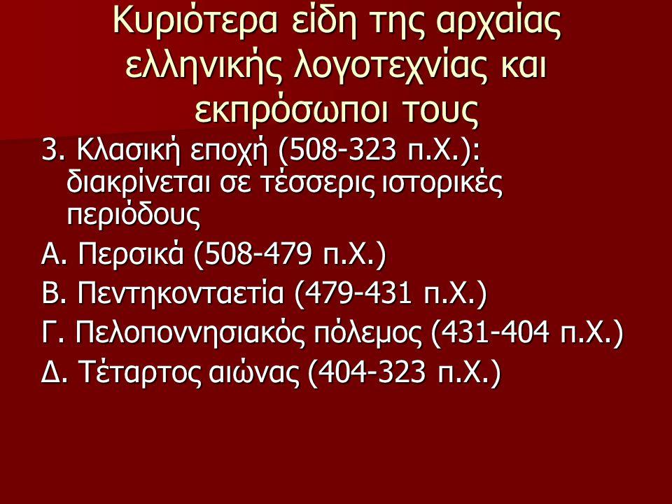 Κυριότερα είδη της αρχαίας ελληνικής λογοτεχνίας και εκπρόσωποι τους 3. Κλασική εποχή (508-323 π.Χ.): διακρίνεται σε τέσσερις ιστορικές περιόδους Α. Π
