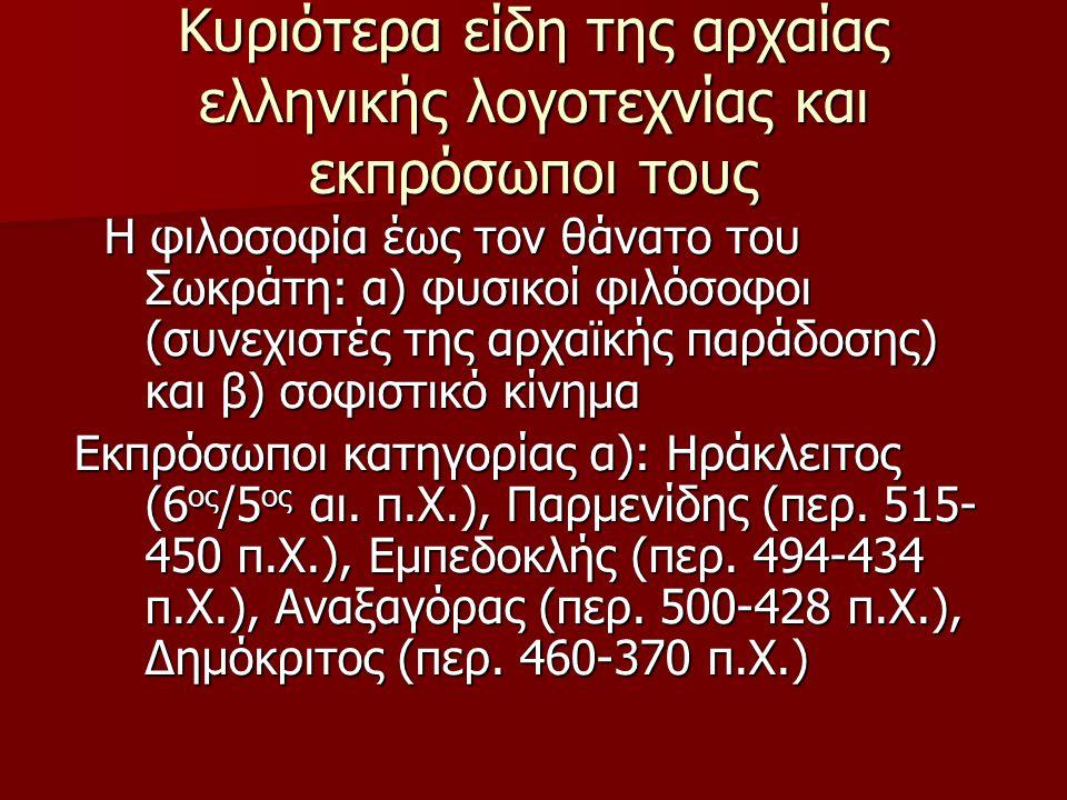 Κυριότερα είδη της αρχαίας ελληνικής λογοτεχνίας και εκπρόσωποι τους Η φιλοσοφία έως τον θάνατο του Σωκράτη: α) φυσικοί φιλόσοφοι (συνεχιστές της αρχα