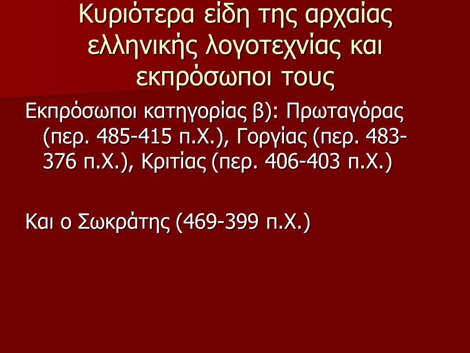 Κυριότερα είδη της αρχαίας ελληνικής λογοτεχνίας και εκπρόσωποι τους Εκπρόσωποι κατηγορίας β): Πρωταγόρας (περ. 485-415 π.Χ.), Γοργίας (περ. 483- 376