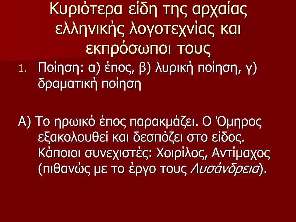 Κυριότερα είδη της αρχαίας ελληνικής λογοτεχνίας και εκπρόσωποι τους 1. Ποίηση: α) έπος, β) λυρική ποίηση, γ) δραματική ποίηση Α) Το ηρωικό έπος παρακ