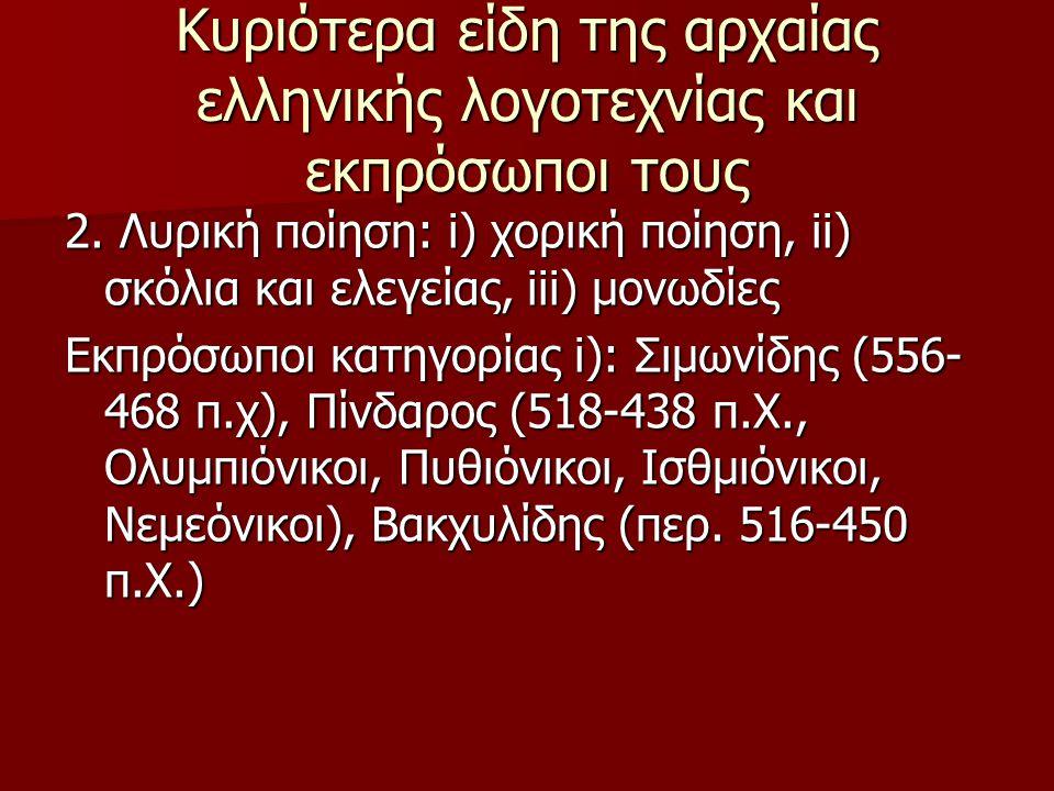Κυριότερα είδη της αρχαίας ελληνικής λογοτεχνίας και εκπρόσωποι τους 2. Λυρική ποίηση: i) χορική ποίηση, ii) σκόλια και ελεγείας, iii) μονωδίες Εκπρόσ