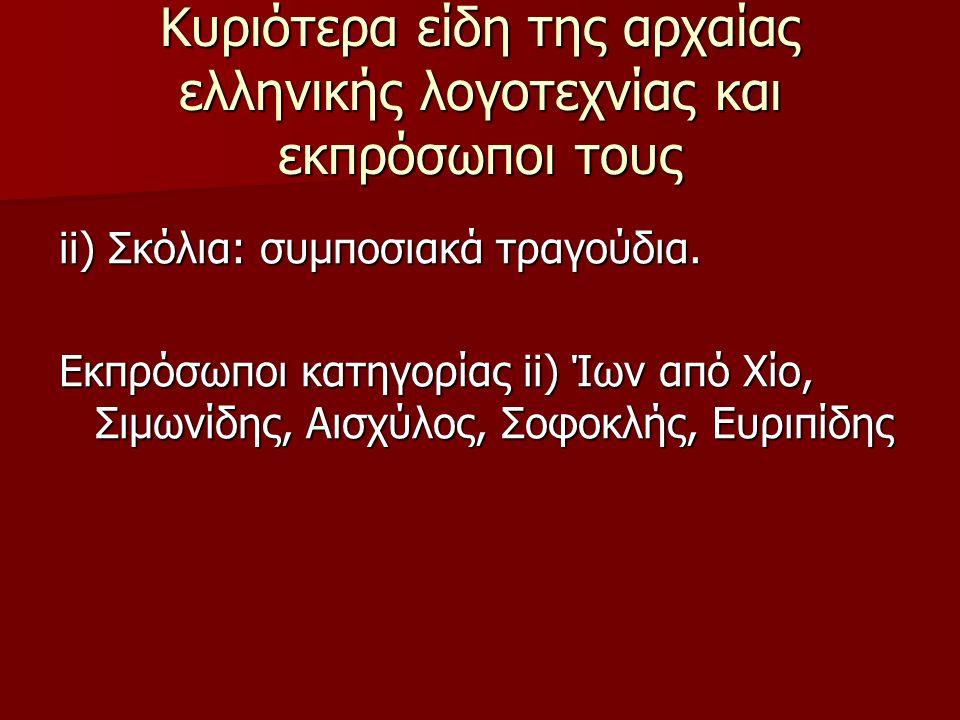 Κυριότερα είδη της αρχαίας ελληνικής λογοτεχνίας και εκπρόσωποι τους ii) Σκόλια: συμποσιακά τραγούδια. Εκπρόσωποι κατηγορίας ii) Ίων από Χίο, Σιμωνίδη