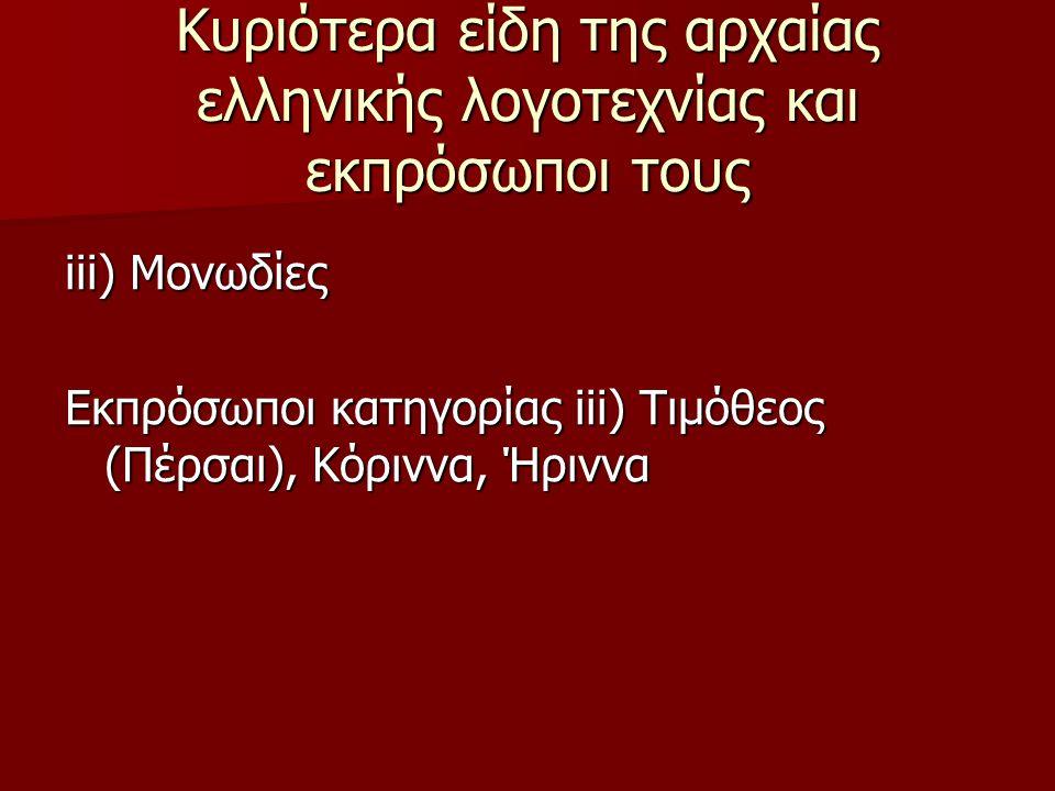 Κυριότερα είδη της αρχαίας ελληνικής λογοτεχνίας και εκπρόσωποι τους iii) Μονωδίες Εκπρόσωποι κατηγορίας iii) Τιμόθεος (Πέρσαι), Κόριννα, Ήριννα