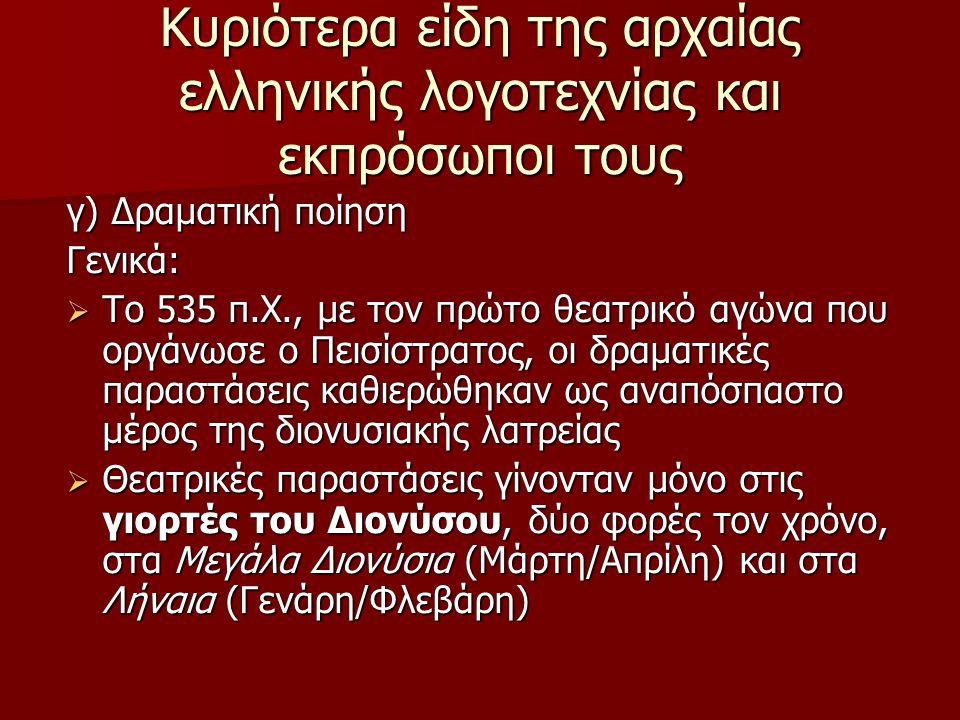 Κυριότερα είδη της αρχαίας ελληνικής λογοτεχνίας και εκπρόσωποι τους γ) Δραματική ποίηση Γενικά:  Το 535 π.Χ., με τον πρώτο θεατρικό αγώνα που οργάνω