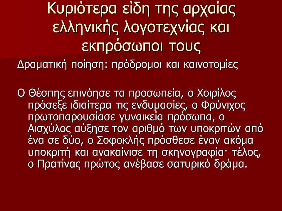 Κυριότερα είδη της αρχαίας ελληνικής λογοτεχνίας και εκπρόσωποι τους Δραματική ποίηση: πρόδρομοι και καινοτομίες Ο Θέσπης επινόησε τα προσωπεία, ο Χοι