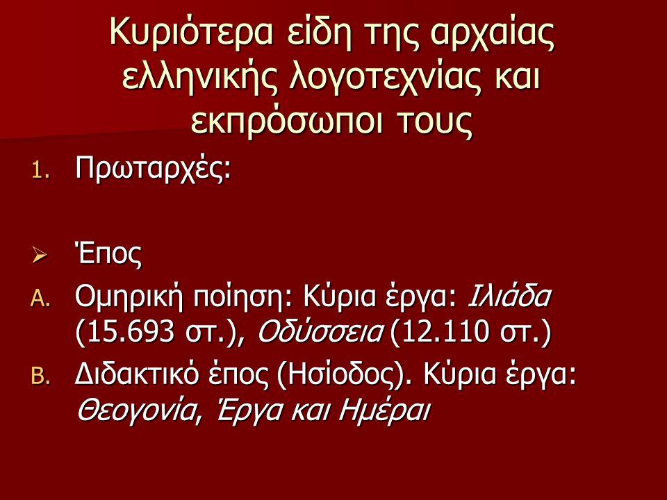 Κυριότερα είδη της αρχαίας ελληνικής λογοτεχνίας και εκπρόσωποι τους 1. Πρωταρχές:  Έπος A. Ομηρική ποίηση: Κύρια έργα: Ιλιάδα (15.693 στ.), Οδύσσεια