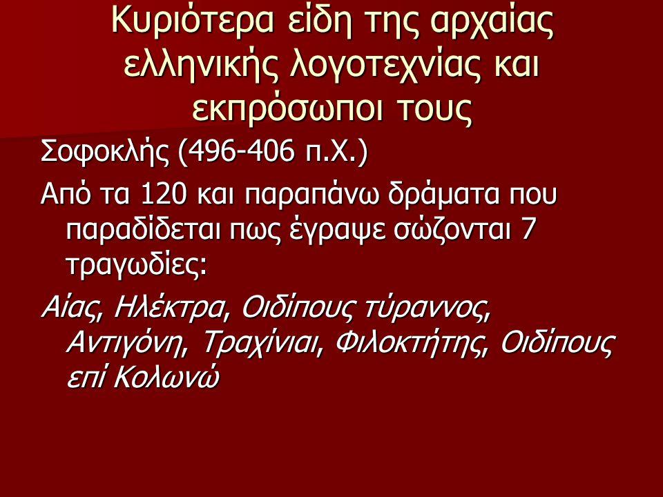 Κυριότερα είδη της αρχαίας ελληνικής λογοτεχνίας και εκπρόσωποι τους Σοφοκλής (496-406 π.Χ.) Από τα 120 και παραπάνω δράματα που παραδίδεται πως έγραψ