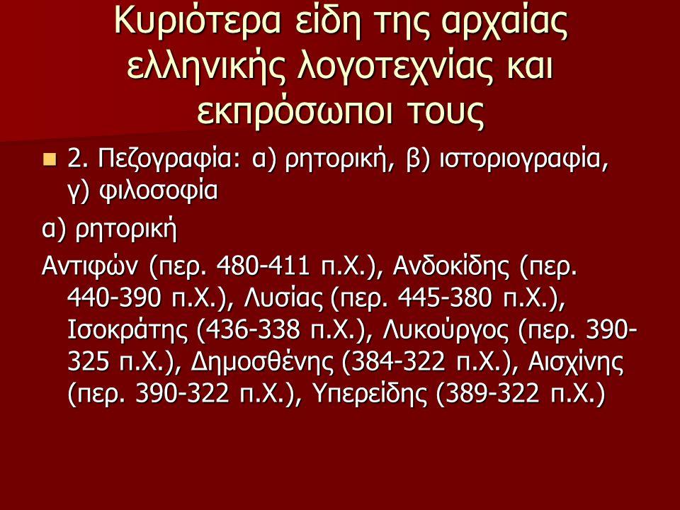 Κυριότερα είδη της αρχαίας ελληνικής λογοτεχνίας και εκπρόσωποι τους 2. Πεζογραφία: α) ρητορική, β) ιστοριογραφία, γ) φιλοσοφία 2. Πεζογραφία: α) ρητο