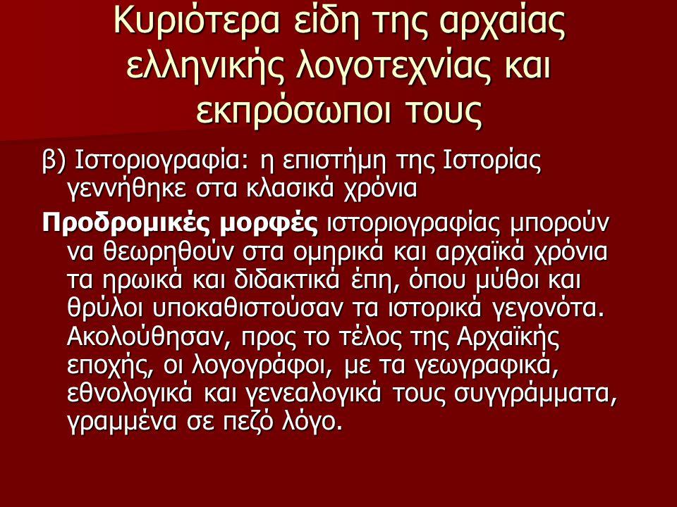 Κυριότερα είδη της αρχαίας ελληνικής λογοτεχνίας και εκπρόσωποι τους β) Ιστοριογραφία: η επιστήμη της Ιστορίας γεννήθηκε στα κλασικά χρόνια Προδρομικέ