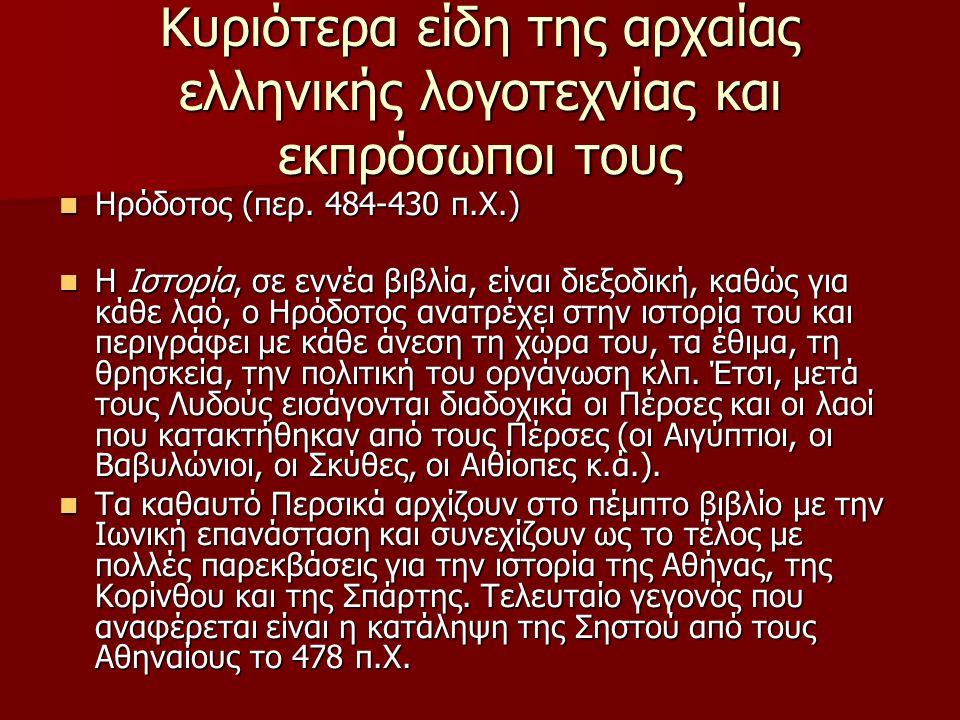 Κυριότερα είδη της αρχαίας ελληνικής λογοτεχνίας και εκπρόσωποι τους Ηρόδοτος (περ. 484-430 π.Χ.) Ηρόδοτος (περ. 484-430 π.Χ.) Η Ιστορία, σε εννέα βιβ