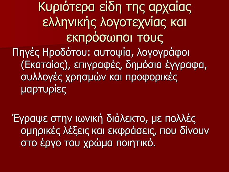 Κυριότερα είδη της αρχαίας ελληνικής λογοτεχνίας και εκπρόσωποι τους Πηγές Ηροδότου: αυτοψία, λογογράφοι (Εκαταίος), επιγραφές, δημόσια έγγραφα, συλλο
