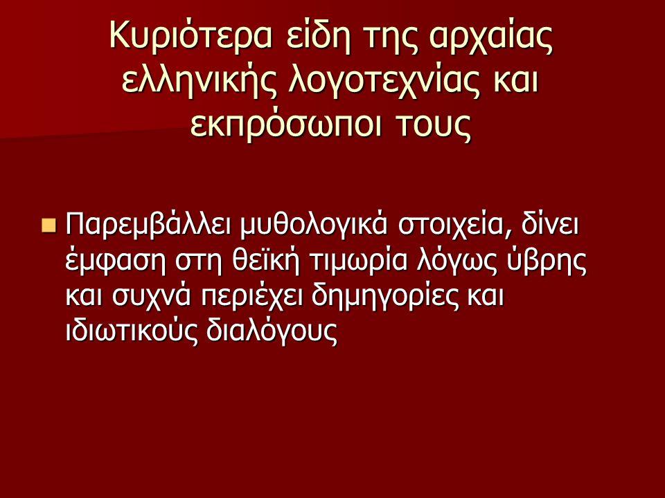 Κυριότερα είδη της αρχαίας ελληνικής λογοτεχνίας και εκπρόσωποι τους Παρεμβάλλει μυθολογικά στοιχεία, δίνει έμφαση στη θεϊκή τιμωρία λόγως ύβρης και σ