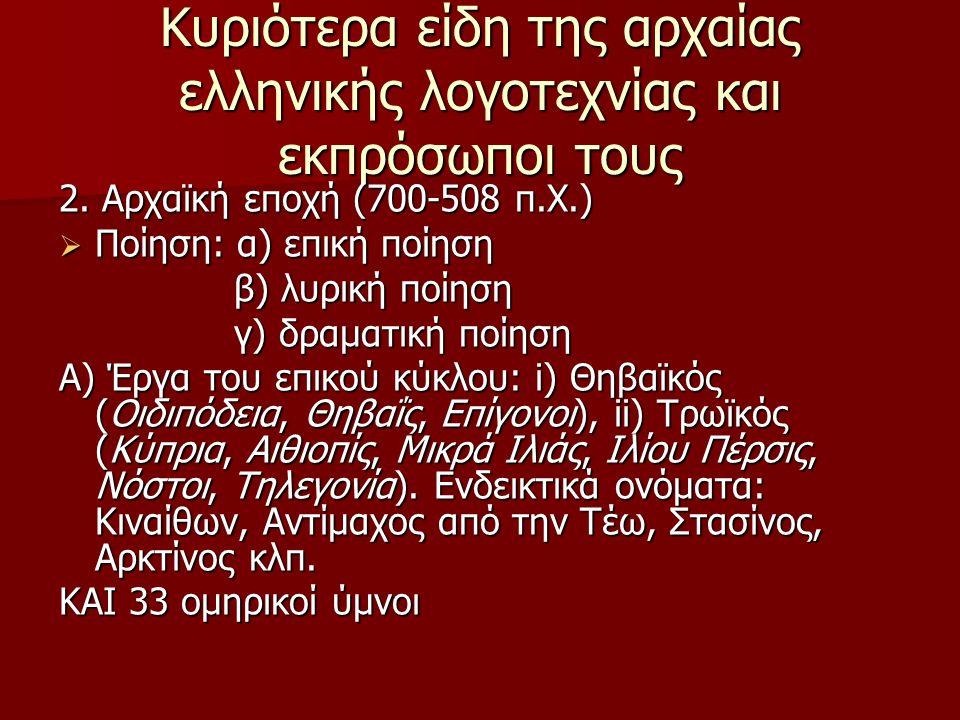 Κυριότερα είδη της αρχαίας ελληνικής λογοτεχνίας και εκπρόσωποι τους 2. Αρχαϊκή εποχή (700-508 π.Χ.)  Ποίηση: α) επική ποίηση β) λυρική ποίηση β) λυρ
