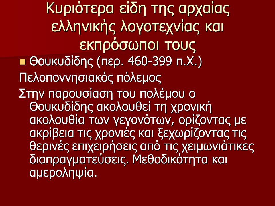 Κυριότερα είδη της αρχαίας ελληνικής λογοτεχνίας και εκπρόσωποι τους Θουκυδίδης (περ. 460-399 π.Χ.) Θουκυδίδης (περ. 460-399 π.Χ.) Πελοποννησιακός πόλ