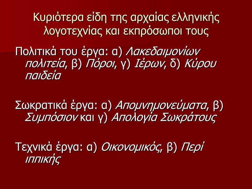 Κυριότερα είδη της αρχαίας ελληνικής λογοτεχνίας και εκπρόσωποι τους Πολιτικά του έργα: α) Λακεδαιμονίων πολιτεία, β) Πόροι, γ) Ιέρων, δ) Κύρου παιδεί