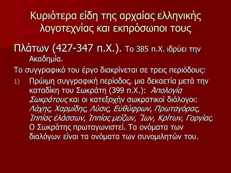 Κυριότερα είδη της αρχαίας ελληνικής λογοτεχνίας και εκπρόσωποι τους Πλάτων (427-347 π.Χ.). Το 385 π.Χ. ιδρύει την Ακαδημία. Το συγγραφικό του έργο δι