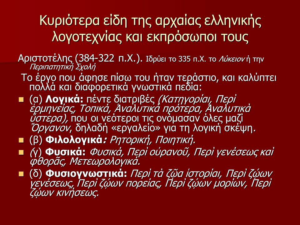 Κυριότερα είδη της αρχαίας ελληνικής λογοτεχνίας και εκπρόσωποι τους Αριστοτέλης (384-322 π.Χ.). Ιδρύει το 335 π.Χ. το Λύκειον ή την Περιπατητική Σχολ