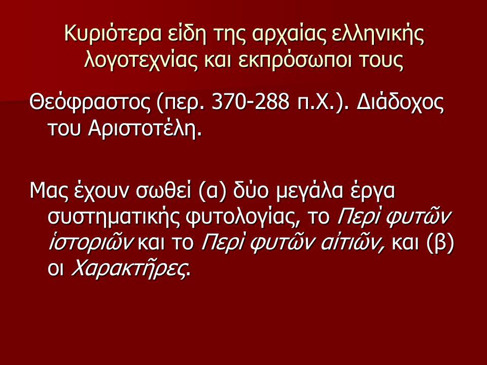 Κυριότερα είδη της αρχαίας ελληνικής λογοτεχνίας και εκπρόσωποι τους Θεόφραστος (περ. 370-288 π.Χ.). Διάδοχος του Αριστοτέλη. Μας έχουν σωθεί (α) δύο