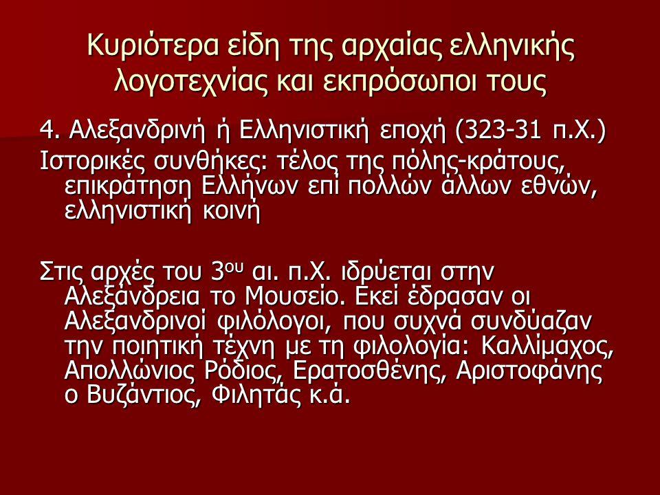 Κυριότερα είδη της αρχαίας ελληνικής λογοτεχνίας και εκπρόσωποι τους 4. Αλεξανδρινή ή Ελληνιστική εποχή (323-31 π.Χ.) Ιστορικές συνθήκες: τέλος της πό