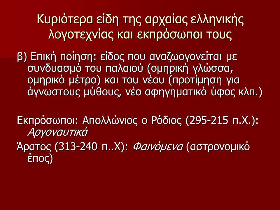 Κυριότερα είδη της αρχαίας ελληνικής λογοτεχνίας και εκπρόσωποι τους β) Επική ποίηση: είδος που αναζωογονείται με συνδυασμό του παλαιού (ομηρική γλώσσ
