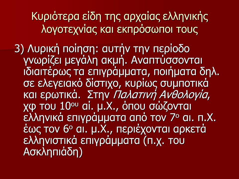 Κυριότερα είδη της αρχαίας ελληνικής λογοτεχνίας και εκπρόσωποι τους 3) Λυρική ποίηση: αυτήν την περίοδο γνωρίζει μεγάλη ακμή. Αναπτύσσονται ιδιαιτέρω