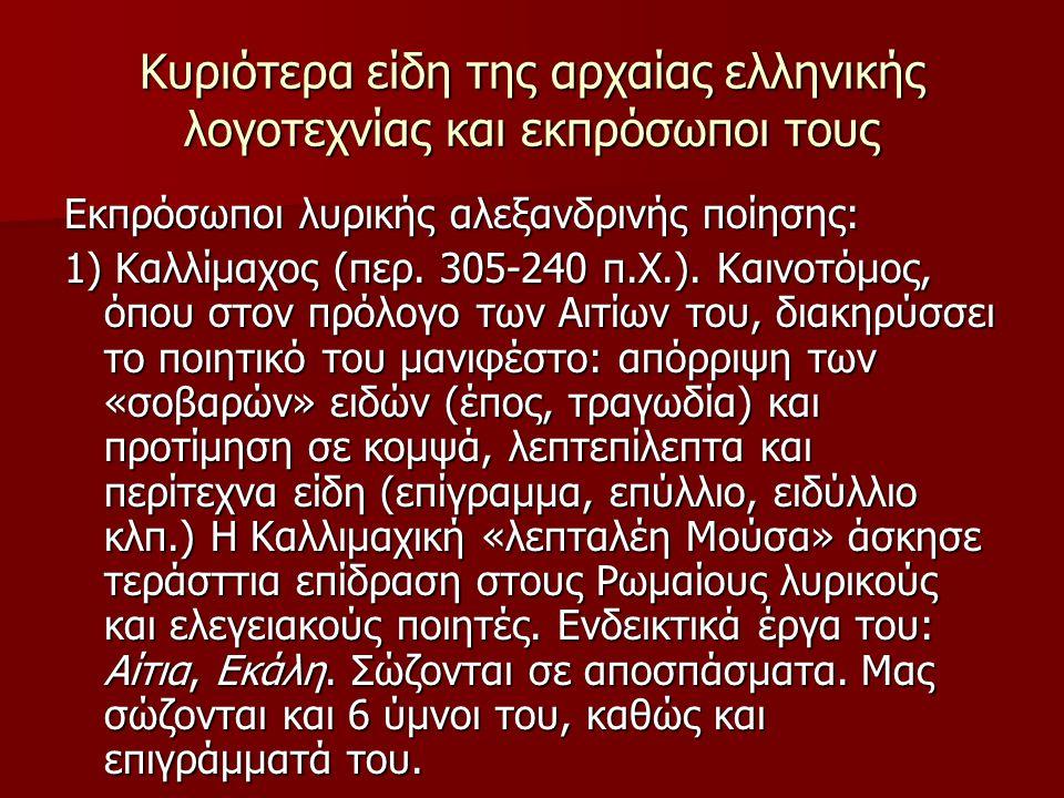 Κυριότερα είδη της αρχαίας ελληνικής λογοτεχνίας και εκπρόσωποι τους Εκπρόσωποι λυρικής αλεξανδρινής ποίησης: 1) Καλλίμαχος (περ. 305-240 π.Χ.). Καινο