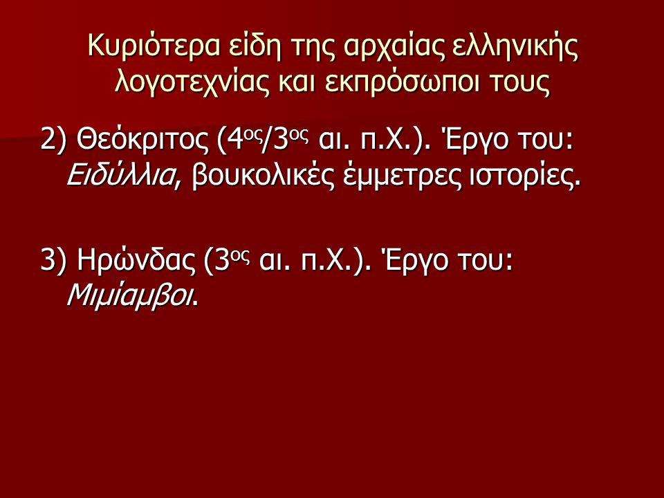 Κυριότερα είδη της αρχαίας ελληνικής λογοτεχνίας και εκπρόσωποι τους 2) Θεόκριτος (4 ος /3 ος αι. π.Χ.). Έργο του: Ειδύλλια, βουκολικές έμμετρες ιστορ