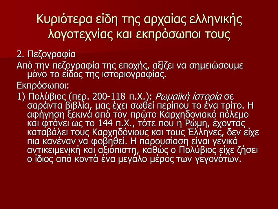Κυριότερα είδη της αρχαίας ελληνικής λογοτεχνίας και εκπρόσωποι τους 2. Πεζογραφία Από την πεζογραφία της εποχής, αξίζει να σημειώσουμε μόνο το είδος