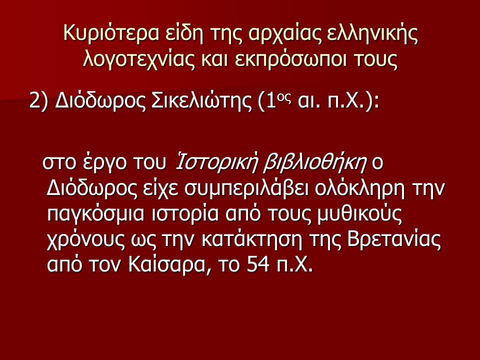 Κυριότερα είδη της αρχαίας ελληνικής λογοτεχνίας και εκπρόσωποι τους 2) Διόδωρος Σικελιώτης (1 ος αι. π.Χ.): στο έργο του Ἱστορικὴ βιβλιοθήκη ο Διόδωρ