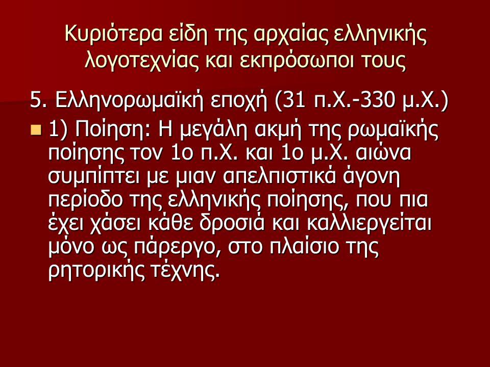 Κυριότερα είδη της αρχαίας ελληνικής λογοτεχνίας και εκπρόσωποι τους 5. Ελληνορωμαϊκή εποχή (31 π.Χ.-330 μ.Χ.) 1) Ποίηση: Η μεγάλη ακμή της ρωμαϊκής π