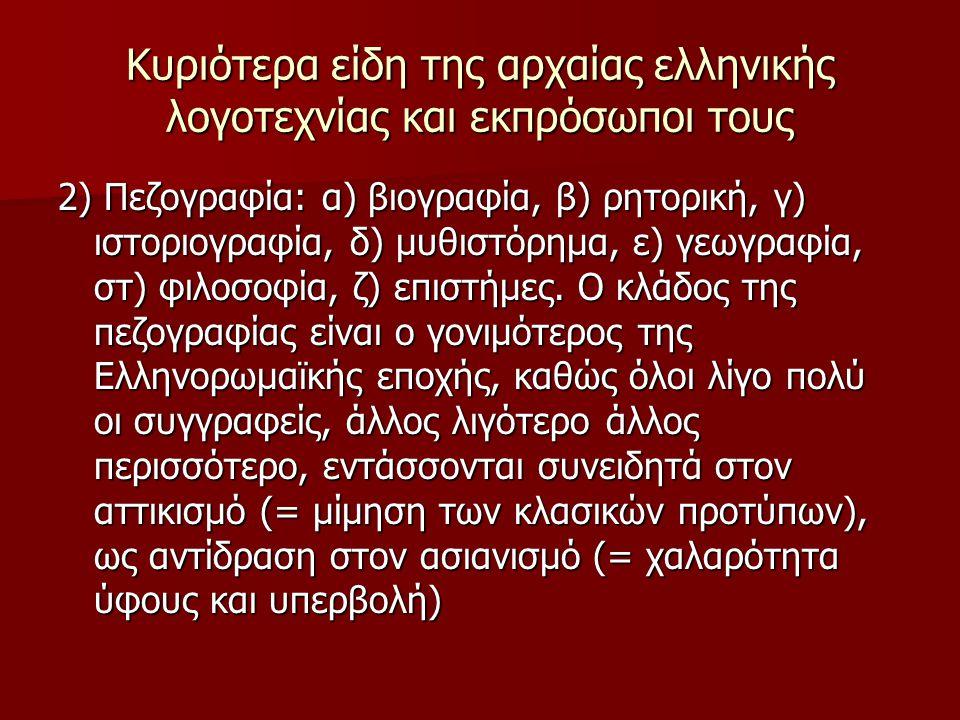 Κυριότερα είδη της αρχαίας ελληνικής λογοτεχνίας και εκπρόσωποι τους 2) Πεζογραφία: α) βιογραφία, β) ρητορική, γ) ιστοριογραφία, δ) μυθιστόρημα, ε) γε