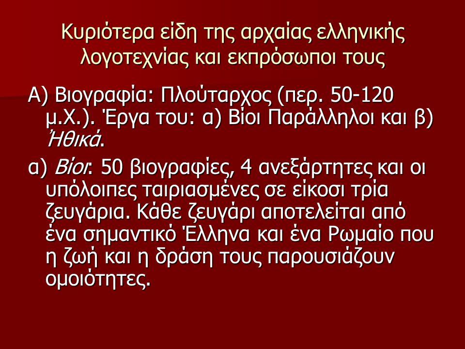 Κυριότερα είδη της αρχαίας ελληνικής λογοτεχνίας και εκπρόσωποι τους Α) Βιογραφία: Πλούταρχος (περ. 50-120 μ.Χ.). Έργα του: α) Βίοι Παράλληλοι και β)