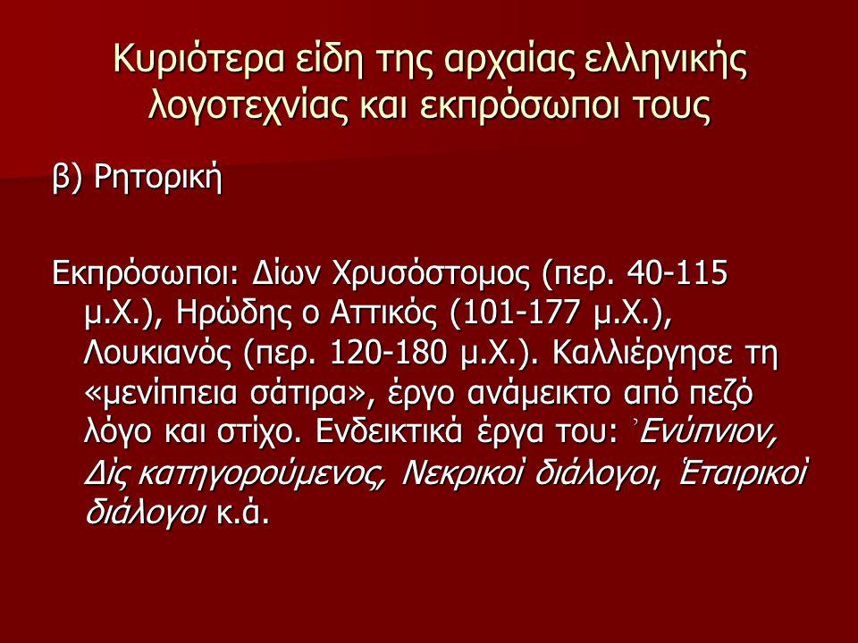 Κυριότερα είδη της αρχαίας ελληνικής λογοτεχνίας και εκπρόσωποι τους β) Ρητορική Εκπρόσωποι: Δίων Χρυσόστομος (περ. 40-115 μ.Χ.), Ηρώδης ο Αττικός (10