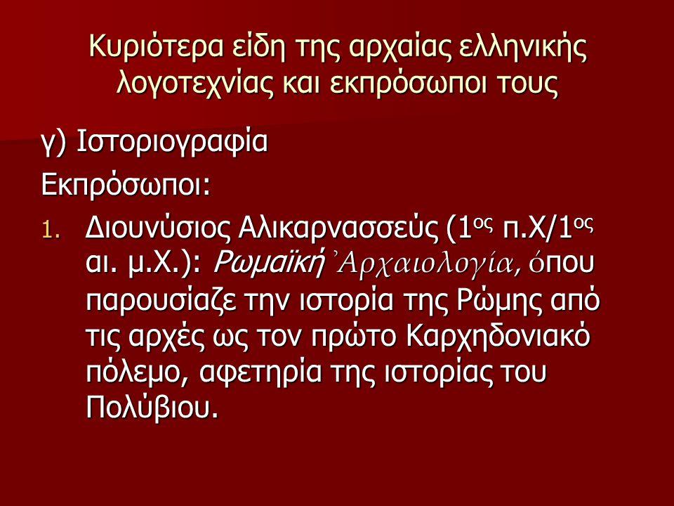 Κυριότερα είδη της αρχαίας ελληνικής λογοτεχνίας και εκπρόσωποι τους γ) Ιστοριογραφία Εκπρόσωποι: 1. Διουνύσιος Αλικαρνασσεύς (1 ος π.Χ/1 ος αι. μ.Χ.)