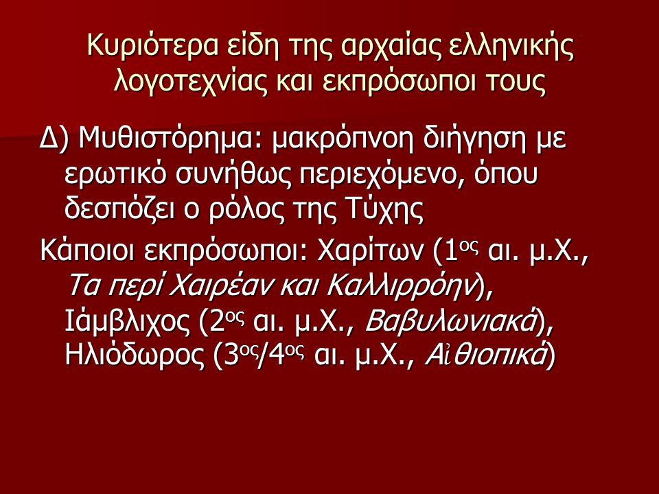Κυριότερα είδη της αρχαίας ελληνικής λογοτεχνίας και εκπρόσωποι τους Δ) Μυθιστόρημα: μακρόπνοη διήγηση με ερωτικό συνήθως περιεχόμενο, όπου δεσπόζει ο