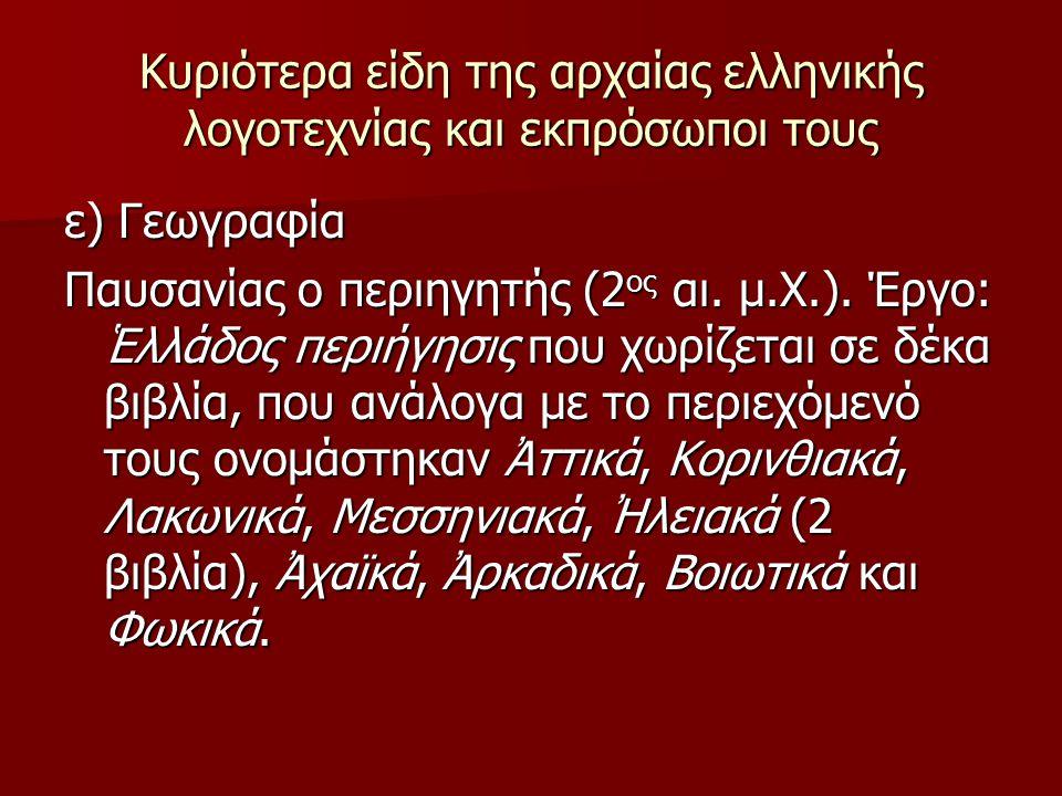 Κυριότερα είδη της αρχαίας ελληνικής λογοτεχνίας και εκπρόσωποι τους ε) Γεωγραφία Παυσανίας ο περιηγητής (2 ος αι. μ.Χ.). Έργο: Ἑλλάδος περιήγησις που