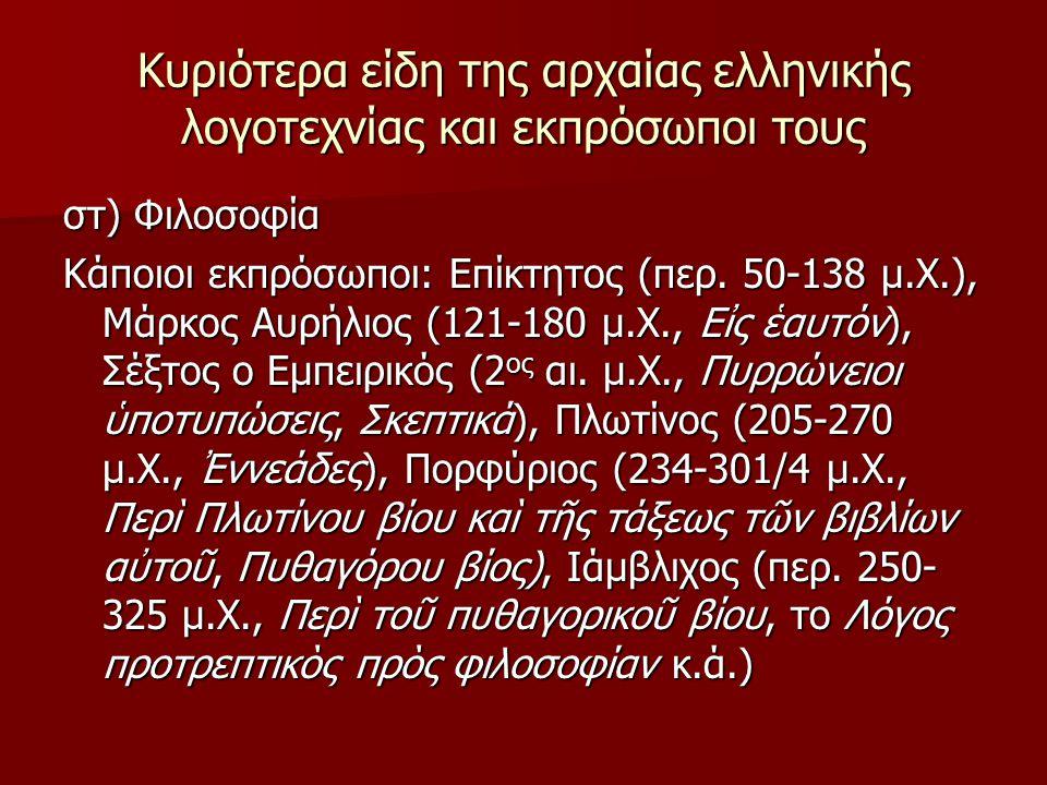 Κυριότερα είδη της αρχαίας ελληνικής λογοτεχνίας και εκπρόσωποι τους στ) Φιλοσοφία Κάποιοι εκπρόσωποι: Επίκτητος (περ. 50-138 μ.Χ.), Μάρκος Αυρήλιος (