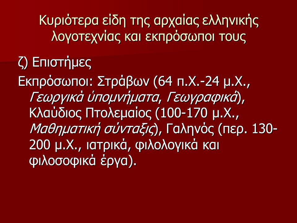 Κυριότερα είδη της αρχαίας ελληνικής λογοτεχνίας και εκπρόσωποι τους ζ) Επιστήμες Εκπρόσωποι: Στράβων (64 π.Χ.-24 μ.Χ., Γεωργικὰ ὑπομνήματα, Γεωγραφικ