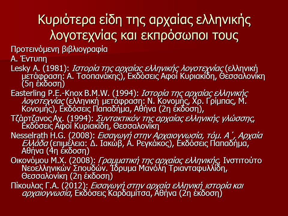 Κυριότερα είδη της αρχαίας ελληνικής λογοτεχνίας και εκπρόσωποι τους Προτεινόμενη βιβλιογραφία Α. Έντυπη Lesky A. (1981): Ιστορία της αρχαίας ελληνική